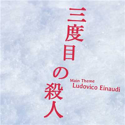 "シングル/Main Theme (From ""The Third Murder"")/Ludovico Einaudi"