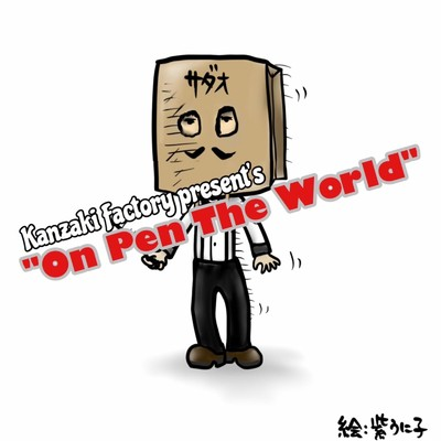 アルバム/On Pen The World/Various Artists