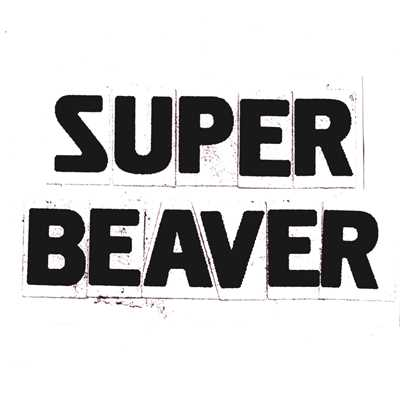 着うた®/how are you?/SUPER BEAVER