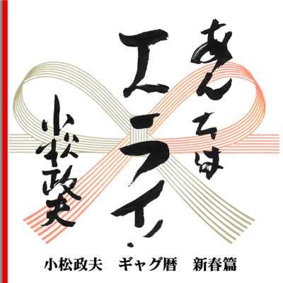 小松政夫の画像 p1_18