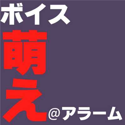 逢川 奈々のおすすめ曲(シングル...