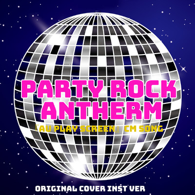 PARTY ROCK ANTHEM 『au PLAY SCREEN』CM曲 ORIGINAL COVER INST.Ver/NIYARI計画