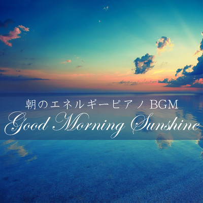 朝のエネルギーピアノBGM 〜Good Morning Sunshine〜/Relaxing Piano Crew