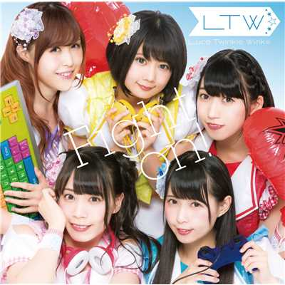 シングル/Fight on!/Luce Twinkle Wink☆