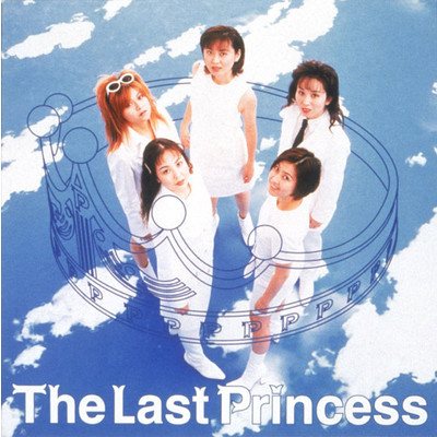 アルバム/The Last Princess/PRINCESS PRINCESS