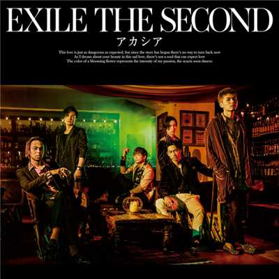 ハイレゾ/WON'T BE LONG/EXILE THE SECOND