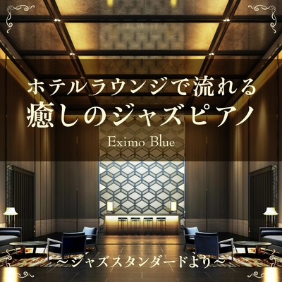 Mood Indigo (Hotel Lounge Piano ver.)/Eximo Blue