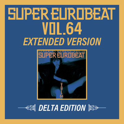 アルバム/SUPER EUROBEAT VOL.64 EXTENDED VERSION DELTA EDITION/Various Artists