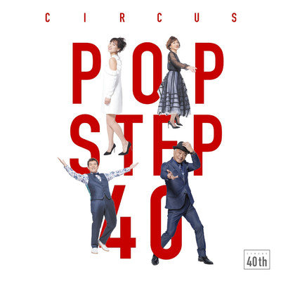 POP STEP 40 〜Futur/サーカス
