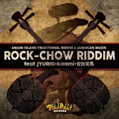 アルバム/BLACK RABBIT RECORDS - ROCK -CHOW RIDDIM -/BLACK RABBIT RECORDS