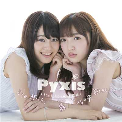 ハイレゾ/Please!Please!/Pyxis