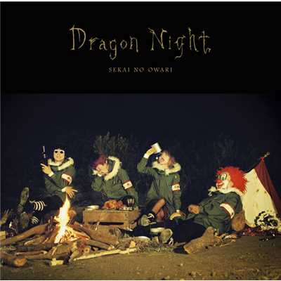 歌詞/Dragon Night/SEKAI NO OWARI