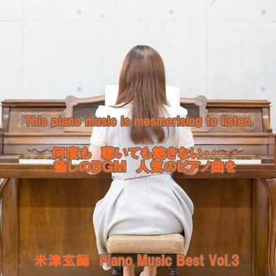 アルバム/angel piano  米津玄師  Piano Music Best Vol.3/angel piano