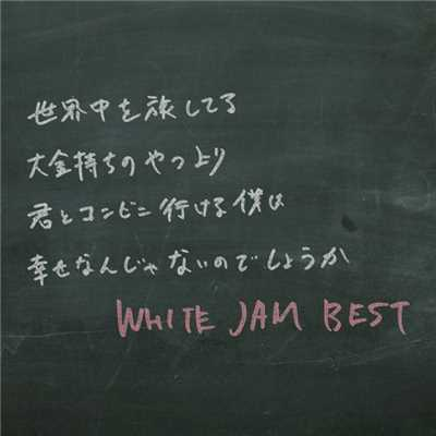 着うた®/I MISS YOU (2016 Ver.)/WHITE JAM