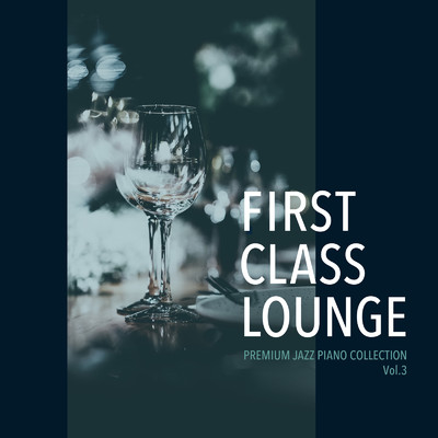 ハイレゾアルバム/First Class Lounge 〜Premium Jazz Piano Collection Vol.3〜/Cafe lounge Jazz