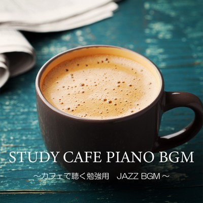 アルバム/STUDY CAFE PIANO BGM 〜カフェで聴く勉強用 JAZZ BGM〜/JAZZ RIVER LIGHT