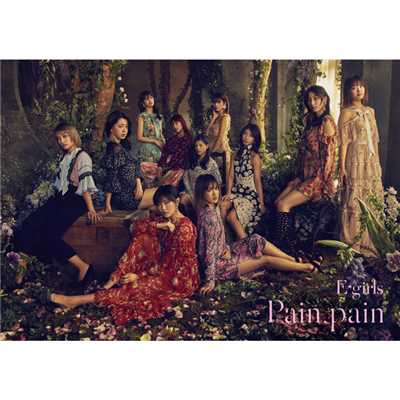 歌詞/Pain, pain/E-girls