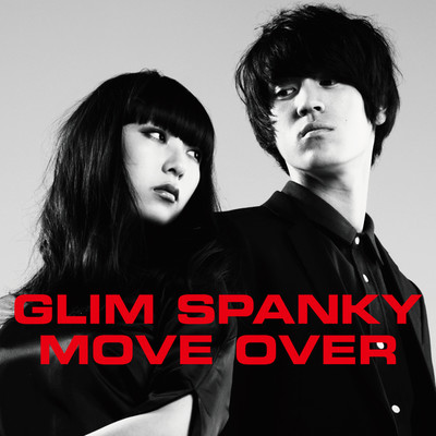 ハイレゾ/MOVE OVER/GLIM SPANKY