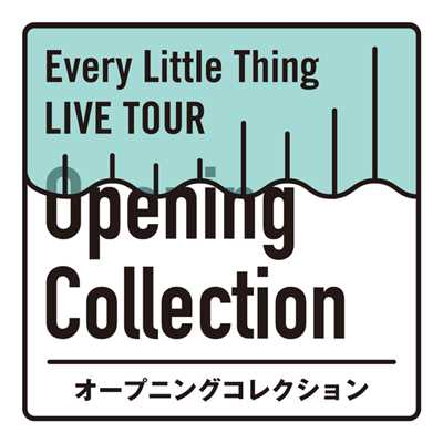 アルバム/Every Little Thing LIVE TOUR オープニングコレクション/Every Little Thing
