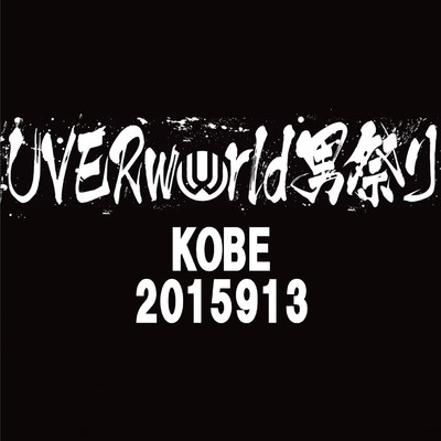 アルバム/UVERworld KING'S PARADE at Kobe World Hall/UVERworld
