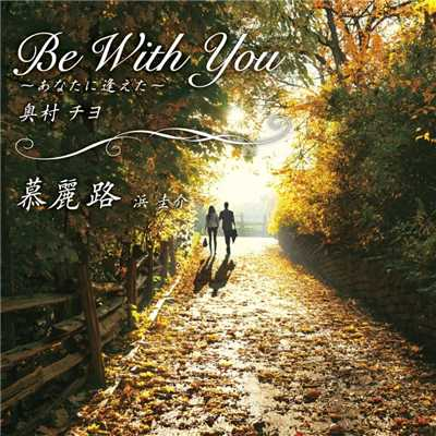 Be With You-あなたに逢えた-/慕麗路/奥村チヨ/浜圭介
