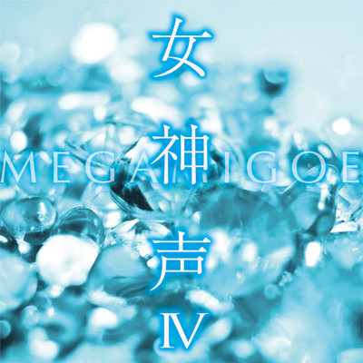 ハイレゾアルバム/This is Hi-Res 女神声IV (96kHz/24bit)/Various Artists