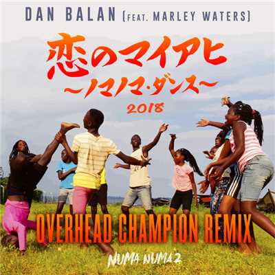 恋のマイアヒ 2018 〜ノマノマ・ダンス〜 (feat. Marley Waters) OVERHEAD CHAMPION Remix/Dan Balan