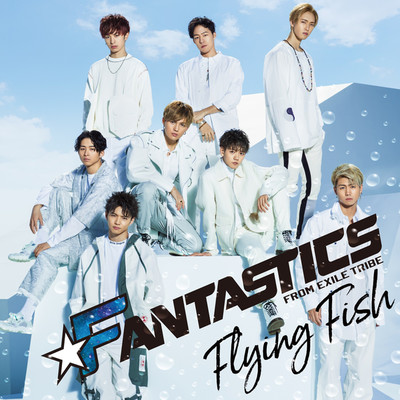 アルバム/Flying Fish/FANTASTICS from EXILE TRIBE