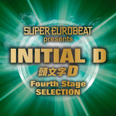 アルバム/SUPER EUROBEAT presents INITIAL D Fourth Stage SELECTION/Various Artists