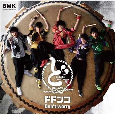 ドドンコ Don't worry/BOYS AND MEN 研究生
