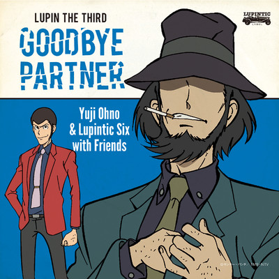 アルバム/LUPIN THE THIRD 〜GOODBYE PARTNER〜/Yuji Ohno & Lupintic Six
