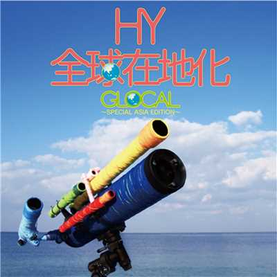 アルバム/GLOCAL 〜SPECIAL ASIA EDITION〜/HY
