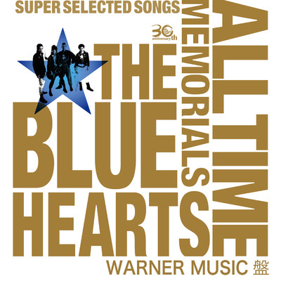 アルバム/THE BLUE HEARTS 30th ANNIVERSARY ALL TIME MEMORIALS 〜SUPER SELECTED SONGS〜 WARNER MUSIC盤/THE BLUE HEARTS