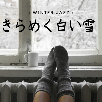 シングル/Wintery Jazz/Eximo Blue