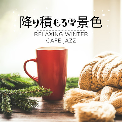 アルバム/降り積もる雪景色 - Relaxing Winter Cafe Jazz/Relaxing Jazz Trio