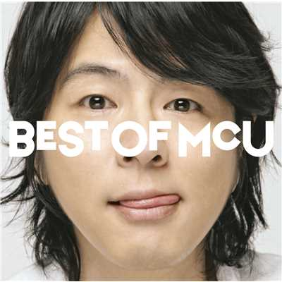 アルバム/BEST OF MCU (14 Tracks)/MCU