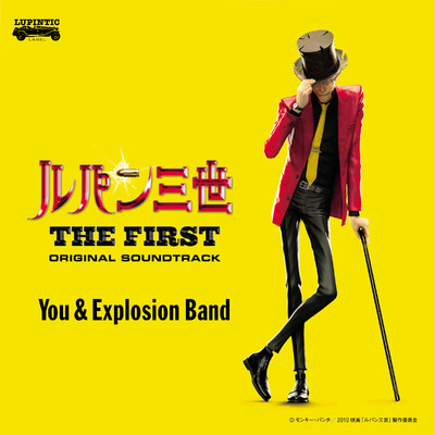 WHAT'S HERE ?/You & Explosion Band
