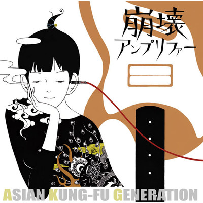 着うた®/羅針盤/ASIAN KUNG-FU GENERATION