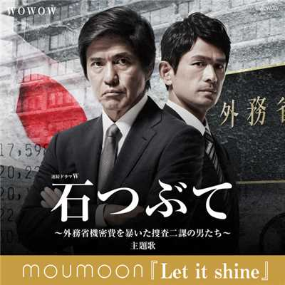 シングル/Let it shine/moumoon