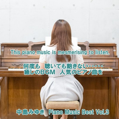 アルバム/angel piano  中島みゆき  Piano Music Best Vol.3/angel piano