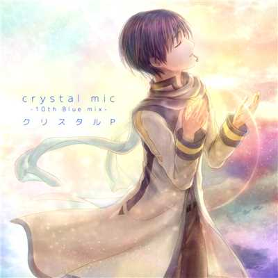 シングル/crystal mic-10th Blue Mix-_Instrumental (feat. KAITO)/HzEdge(クリスタルP)