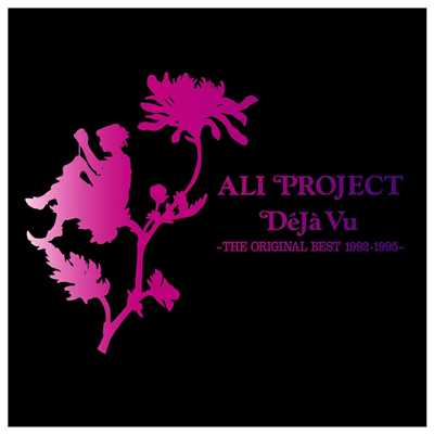 アルバム/Deja Vu ~THE ORIGINAL BEST 1992-1995/ALI PROJECT