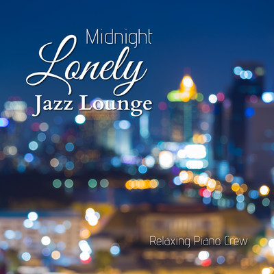 Midnight Lonely Jazz Lounge/Relaxing Piano Crew