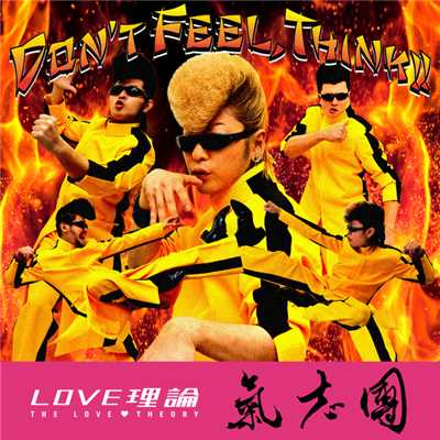 着うた®/Don't Feel,Think!!/氣志團