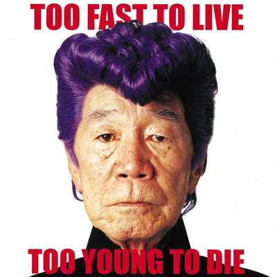 アルバム/TOO FAST TO LIVE TOO YOUNG TO DIE/氣志團