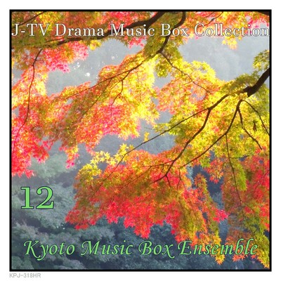 ハイレゾアルバム/J-TV Drama Music Box Collection 12/Kyoto Music Box Ensemble