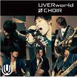 ハイレゾ/0 choir/UVERworld