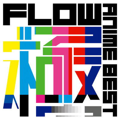 アルバム/FLOW ANIME BEST 極/FLOW