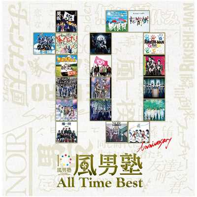 All Time Best/風男塾