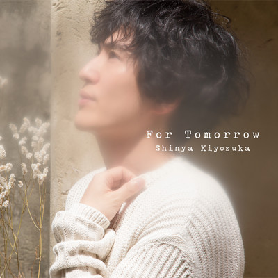 For Tomorrow/清塚信也
